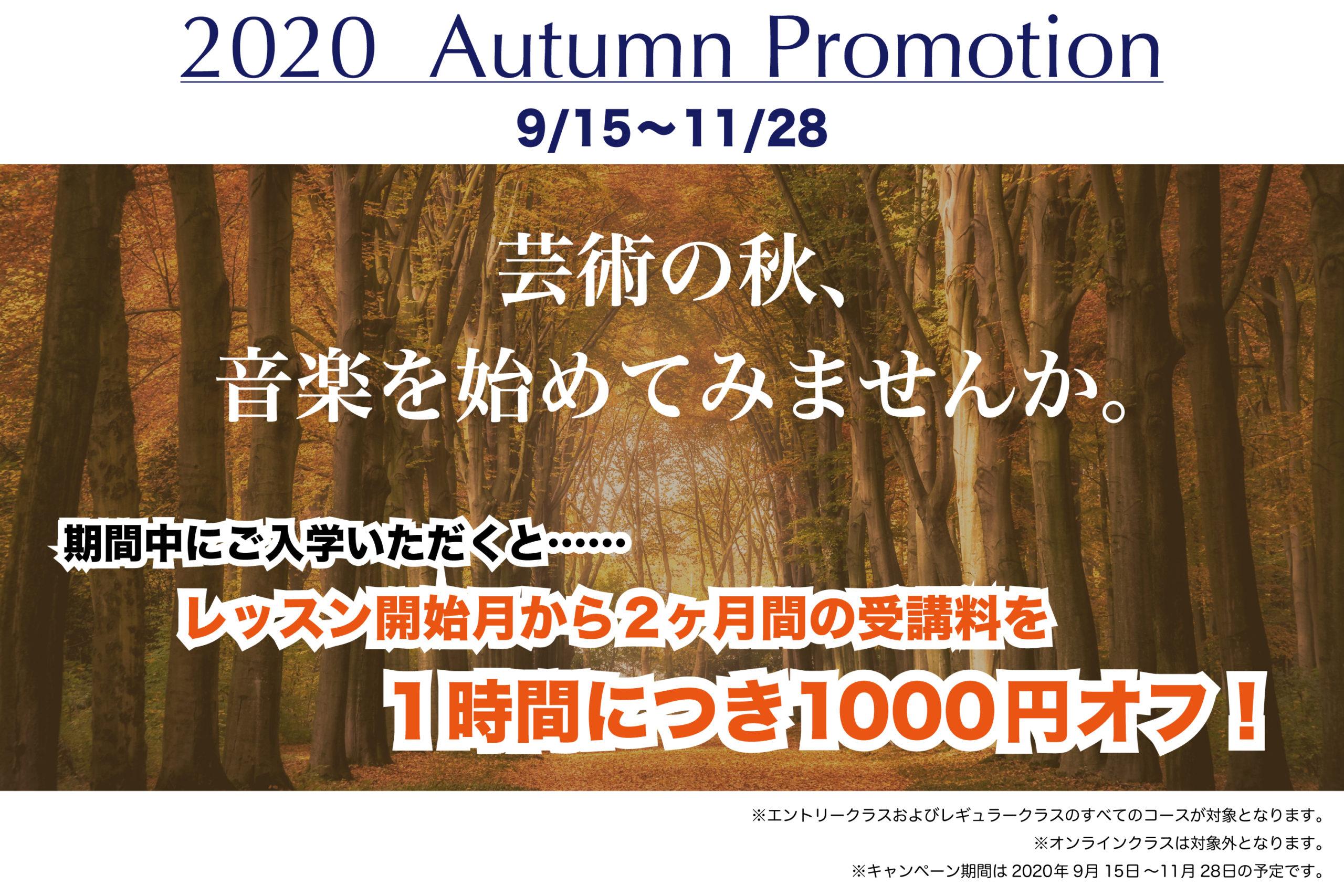 芸術の秋キャンペーン